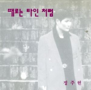 정주현 / 때로는 타인처럼 (SBS-TV 드라마 주제곡)