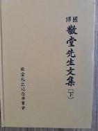 국역 경당선생문집 (하)