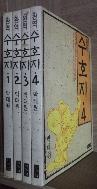 깊은샘 발행 박태원 완역 수호지 전4권 세트     /사진의 제품 / 상현서림 ☞ 서고위치:RB +1  *[구매하시면 품절로 표기됩니다]