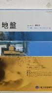 지반(2008년1월호)