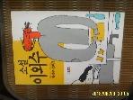 술래 / 소설 이외수 / 박석수 소설. 김천정 그림 -94년.초판