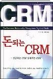 돈되는 CRM - 성공하는 CRM 실패하는 CRM 고객 관계 관리 CRM의 노하우를 소개한 지침서(양장본)