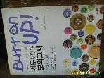 쎄듀 / Button UP 쎄듀 첫단추 모의고사 문법. 어법편 / 김기훈. 손혜정 외 -꼭설명란참조