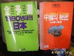 청계연구소. 중앙일보사 부록 -2권/ 전예측 1990년대의 일본 / 중국의 비밀 300문 300답 / 마키노 노보루 외 -상세란참조