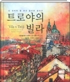 트로야의 빌라 - 행복한책읽기와 야로슬라프 올샤 JR 주한 체코대사가 공동기획한 여섯 번째 체코 작품집 초판1쇄