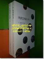 부산민주운동사 1,2권(전2권)