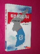 북한 어디로 가나 //109-4