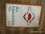 자유문고 / 어느 무정부주의자의 사랑 / 황송문 소설 -83년.초판.설명란참조