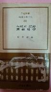 백지의 기록/황선지대(한국문학전집44) 초판(1972년)