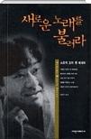 새로운 노래를 불러라 - 공포소설 링의 작가 스즈키 코지 첫 에세이 초판1쇄