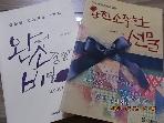 완전 소중한 비밀 + 완전 소중한 선물 /(두권/박성민/하단참조)