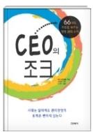 CEO의 조크 - 66가지 우화로 배우는 경영 관리 수칙 초판