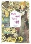 흑장미 마녀의 7가지 마법  - 노마아동문예상을수상한작가스에요시아키코의환상동화(양장본)