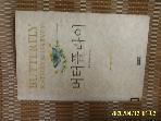 해냄 / 버터플라이 2 / 캐서린 하비. 정태원 옮김 -94년.초판.꼭설명란참조