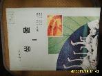 금성교과서 / 교과서 고등학교 생물 1 / 김준호. 이학동. 정완호 외 -사진.설명란참조