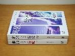 폭풍 속의 햇살 1.2(완결) : 박미연 장편소설 /로코코 /상태최상/실사진올림