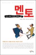 멘토 - 지식 경영의 새로운 리더 (자기계발/양장본/상품설명참조/2)