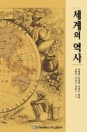 세계의 역사-이혜령외 한국방송통신대학교재
