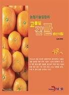 고품질 감귤 생산지침 (농업기술길잡이)