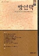 방언학-한국방언학회. 2009