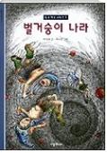 벌거숭이 나라 - 판타지 동화 '슬구먹구 시리즈' 세번째 권 초판 48쇄