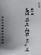 내포 자연 문화 예술제-제2회. 2019-수석.서각.분재.서예.다육.홍주천년야생화.고가구.스톤아트.