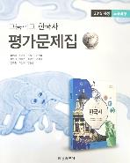금성 고등학교 한국사 평가문제집 최준채 15개정
