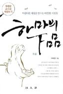 하태영 교수의 세상보기 하마의 하품 (376-6)