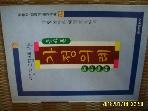 조선일보사 편집부 / 사진과 그림으로 보는 올바른 가정의례 혼례. 회갑. 상례. 제례 -아래참조