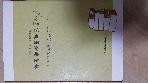 한국출판문화운동사[1970년대말~1990년대초/ 2007년/한국출판문화운동사편집위원]