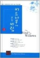 버드나무에 부는 바람 2 - 영국 아동문학의 거장 케네스 그레이엄의 소설 초판발행