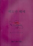(새책수준) 헤르만 헤세 - 데미안, 유리알 유희, 크눌프 그리고 수채화