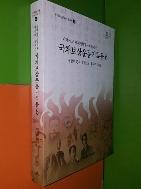 국채보상운동기록물 6 - 통감부문서,경성신보,총독부기록물