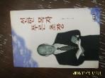 쌩컴 / 선한 목자 푸른 초장 / 김태규 목사 지음 -97년.초판
