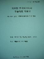 제30회 한국비서학회 학술대회 자료집