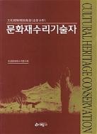문화재수리기술자 (2012, 조경분야)