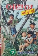 어린이 새농민 -1976년 7월호 부록- 어린이잡지 - 만화연재: 박수동,김경언- -절판된 귀한책-아래 책상태사진참조-