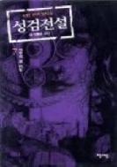 성검전설1-12(완결)-홍성호-