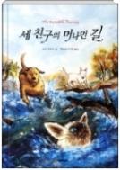 세 친구의 머나먼 길 - 세 동물들이 갖은 고난과 역경 끝에 주인을 찾아가는 기나긴 모험담 초판 15쇄