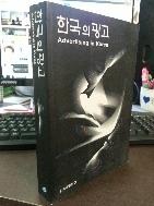 한국의 광고 Advertising in Korea /한국광고학회[1-220030]