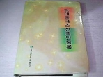 당대중국조선족인물록 (중국발행본 한글판, 1999 초판) 當代中國朝鮮族人物錄