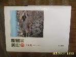 중앙서관 / 한국의 여행 3 강원도 설악산 동해안 -사진.상세란참조