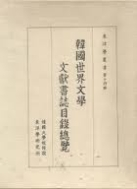 한국세계문학 문헌서지목록총람 (동양학총서총서 제14집) (1992 초판)