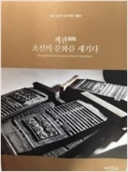 책판, 조선의 문화를 새기다 (2017 규장각 소장 책판 기획전)