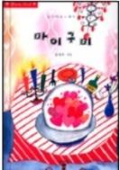 마이구미 - 눈과 마음 드라마 북 김재희의 인터넷 로맨스 소설 (양장본) 1판1쇄발행