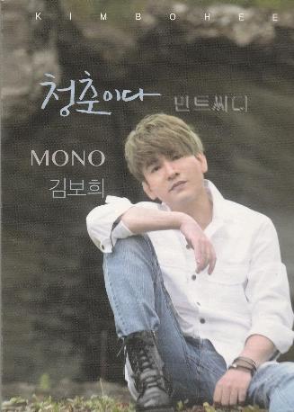 김보희 - 청춘이다 (홍보용 음반)