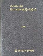 콘크리트표준 시방서 (건설교통부 제정)