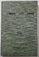 주요국의회의 입법과정과 법제기구 (입법참고자료 제266호)