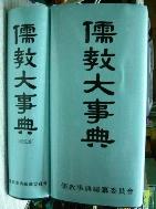 유교 대사전(儒敎大事典) (전2권) 완질