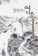 절뚝이의 염소 - 어느 마을에서 벌어지는 조선인과 일본인의 우정을 그린 책 1판12쇄